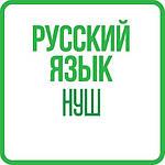 Русский язык 1кл НУШ