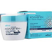 Крем-лифтинг для лица ночной регенерирующий Bielita Marine Collagen Night cream Морской Коллаген 50 мл