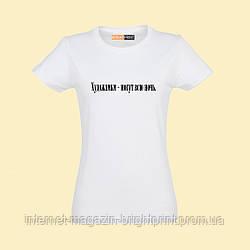 """Жіноча футболка з принтом """"Художники могут всю ночь"""""""