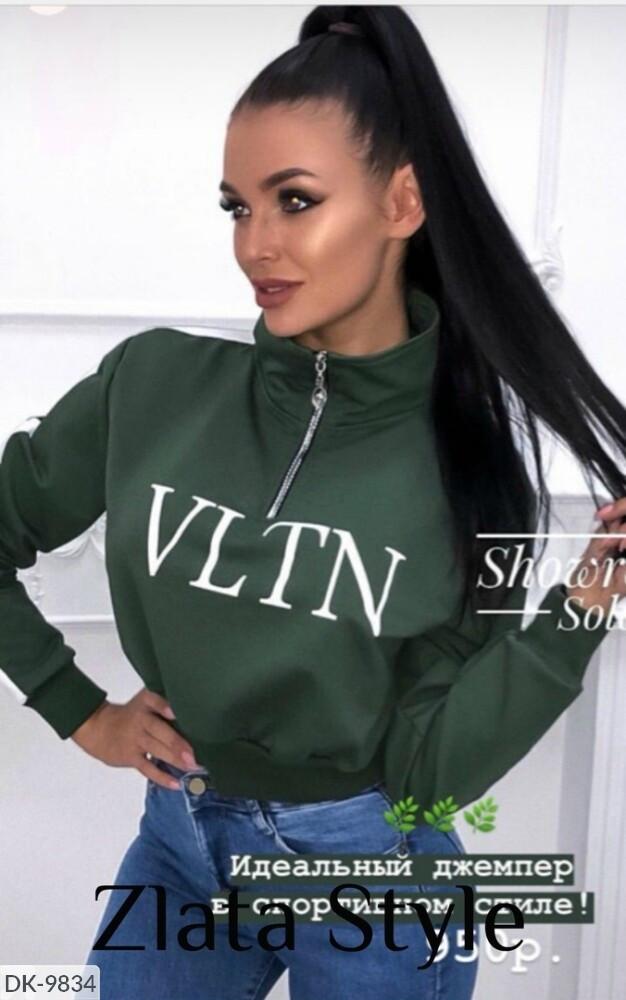 Жіночий джемпер стильний на блискавці з написом VLTN. Розміри: S-M, М-L. Тканина двухнить, виробництво