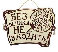 """Оригинальная деревянная табличка, банная вывеска """"Без веника не входить!"""""""