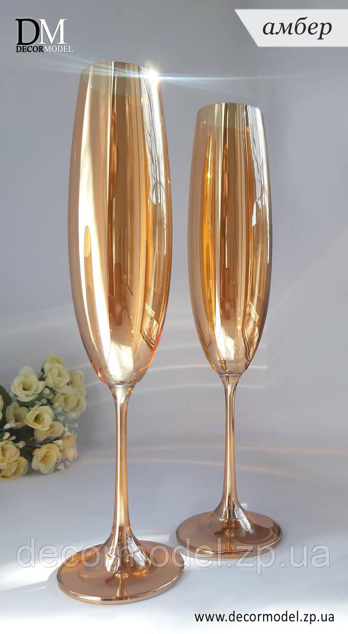 Свадебные бокалы Bohemia Milvus 250 ml (цвет: ЯНТАРНЫЙ)