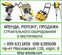 Аренда, прокат строительного оборудования и инструмента в Харькове