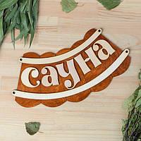"""Оригинальная деревянная табличка, банная вывеска """"Сауна"""""""