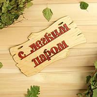 """Оригинальная деревянная табличка, банная вывеска """"С легким паром"""""""