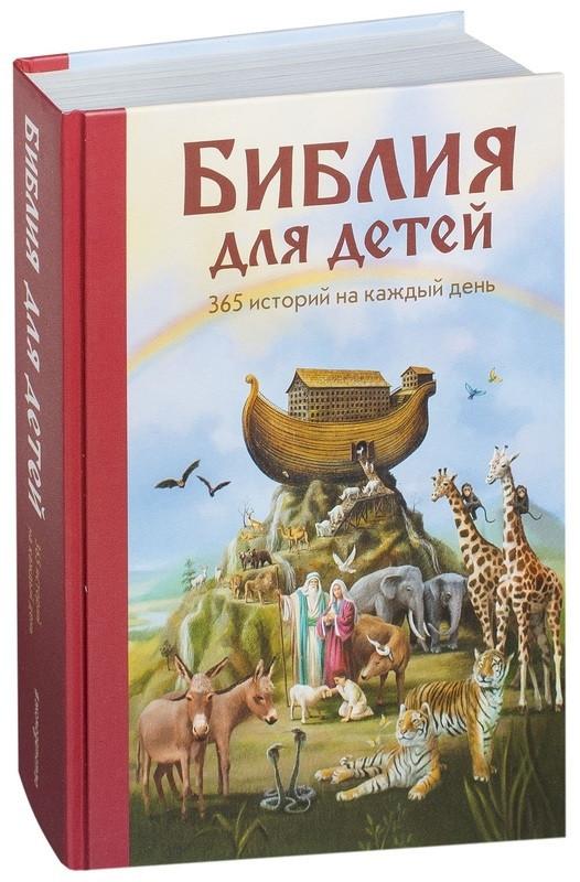 Книга Библия для детей. 365 историй на каждый день. Автор - Мартин Полстер (Эксмо)