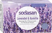 Органическое успокаивающее крем-мыло для лица и тела Sodasan Лаванда-Ромашка 100 г (4019886190015)