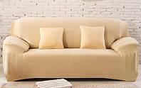 Чехол на трехместный диван HomyTex универсальный Бифлекс Бежевый
