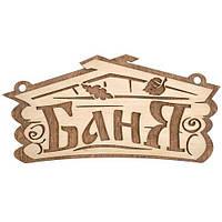 """Оригинальная деревянная табличка, банная вывеска """"Баня"""""""