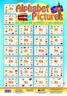 Англійський алфавіт в малюнках (26 двостор. плакатів 29*42 см)
