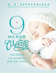 Книга 9 місяців щастя Посібник для вагітних жінок. Автор - Березовська О. П. (BookChef)