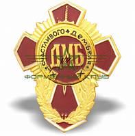 Знак ДМБ Счастливого Дембеля красный