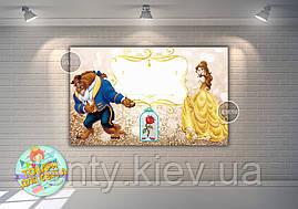 """Плакат 120х75 см в стилі """"Красуня і чудовисько,Бель"""" Троянда на дитячий День народження (Без Напису) -"""