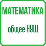 Математика 1кл ОБЩЕЕ НУШ