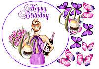 Печать вафельной (рисовой) или сахарной картинки с днем рождения на торт Девушке, женщине