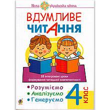 Вдумливе читання 4 клас Авт: Беденко М. Вид: Богдан