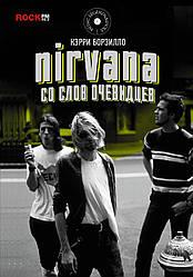 Книга Nirvana. Со слов очевидцев. Автор - Керри Борзилло (АСТ)