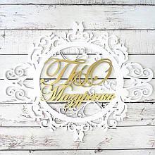 Монограма на весілля, весільний герб в будь-якому кольорі з МДФ