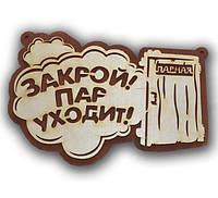 """Оригинальная деревянная табличка, банная вывеска """"Закрой! Пар уходит!"""""""