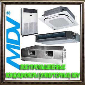 Полупромышленные кондиционеры (инверторные) MDV