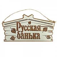 """Оригинальная деревянная табличка, банная вывеска """"Русская банька"""""""