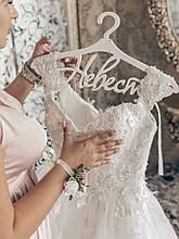 """Весільна вішалка """"Невеста"""" біла"""