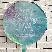 """Фольгована кулька """"Happy Birthday"""" (бірюзовий)"""
