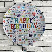 """Фольгована кулька """"Happy Birthday"""" (біла з малюнком)"""