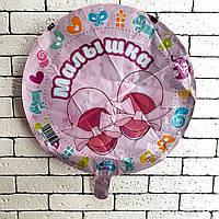 """Фольгована кулька """"Малышка"""" (рожева)"""