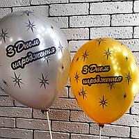 """Латексна кулька """"13"""" (С днём рождения)"""
