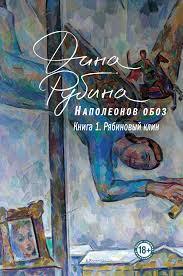 Наполеонов обоз. Книга 1: Рябиновый клин.Дина Рубина.