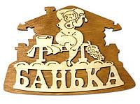 """Оригинальная деревянная табличка, банная вывеска """"Банька"""