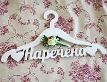"""Весільна вішалка """"Наречена"""" біла"""