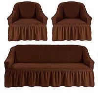 Набор чехлов для мягкой мебели на диван и 2 кресла с рюшами юбочкой шоколад Турция