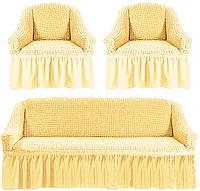 Набор чехлов для мягкой мебели на диван и 2 кресла кремовый Турция