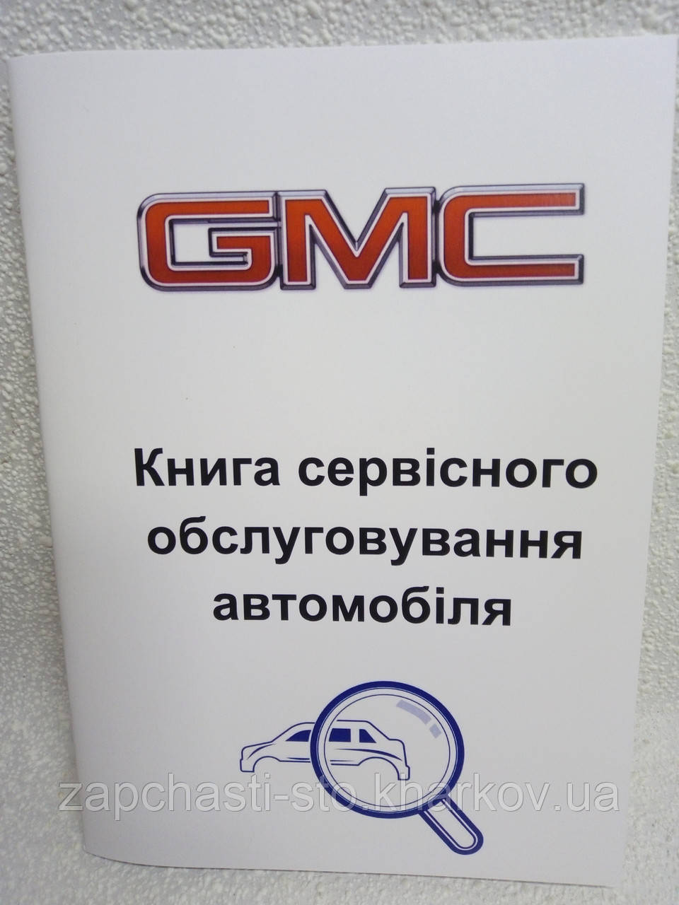 Сервісна книга автомобіля GMC (Джі Ем Сі)