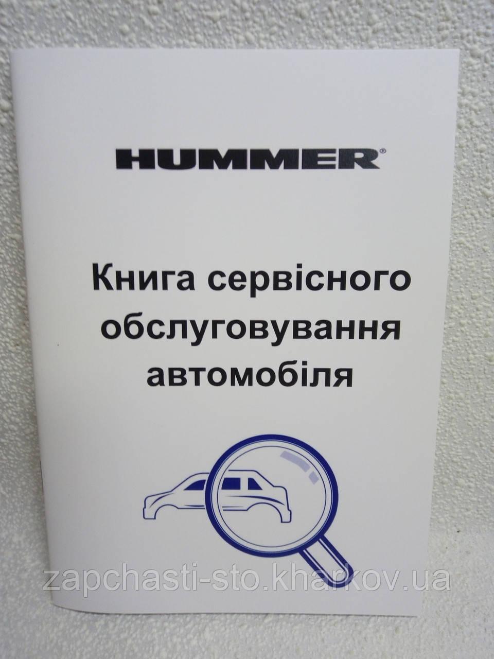 Сервисная книга автомобиля HUMMER (Хаммер)