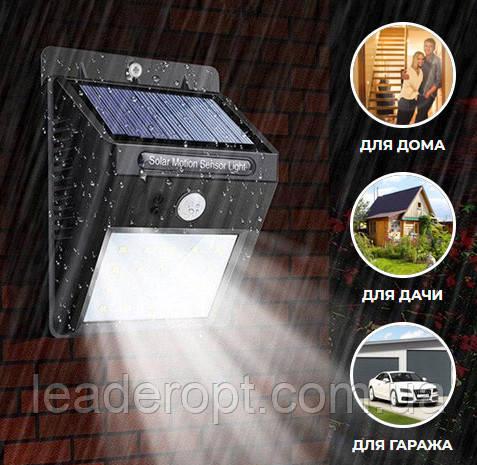 [ОПТ] Светильник с датчиком движения и солнечной панелью