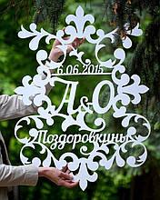 Монограма весільна, ініціали та прізвище з дерева