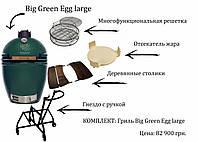 КОМПЛЕКТ Гриль Big Green Egg Large - komplekt 117632-1