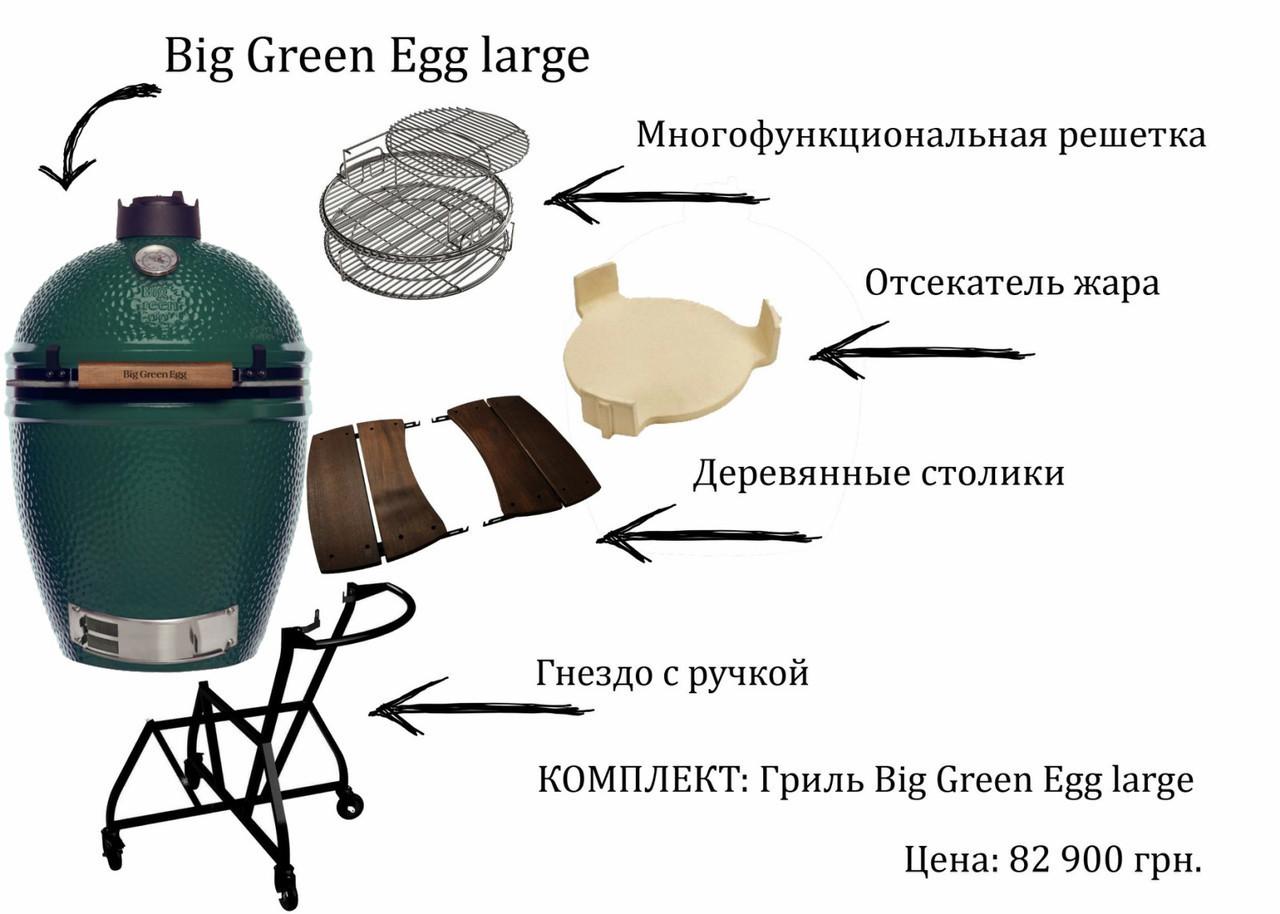 Купить КОМПЛЕКТ Гриль Big Green Egg Large - komplekt 117632-1