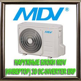 Универсальные наружные блоки MDV (инвертор) 3D DC-Inverter ERP