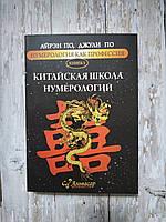 Нумерология как профессия. Книга 3. Китайская школа нумерологии. Айрэн По, Джули По