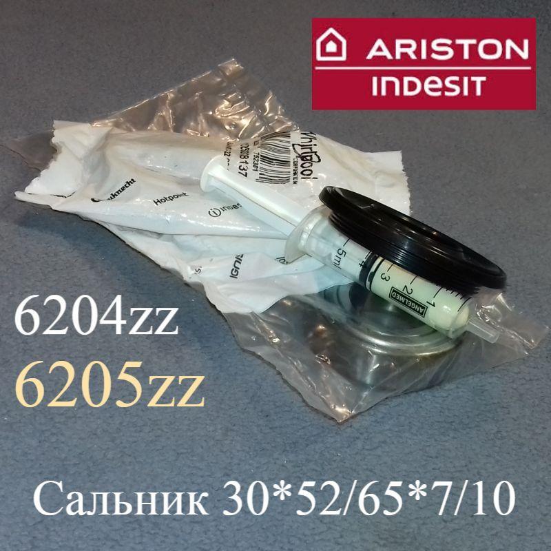 Комплект подшипников с сальником (6204-2z / 6205-2z / 30*52/65*7/10) для стиральной машины Индезит и Аристон