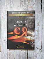 Нумерология как профессия. Книга 4. Секреты династии Ся. Айрэн По, Джули По