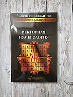 Нумерология как профессия. Книга 5. Векторная нумерология. Айрэн По, Джули По
