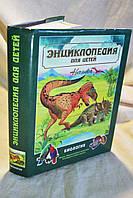 """Книга: """"Биология: Жизнь; Мир растений и животных; Эволюция и тайны живого"""""""
