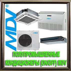 Напівпромислові кондиціонери (on/off) MDV