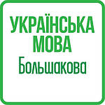 Українська мова 1кл (Большакова) НУШ