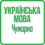 Українська мова 1кл (Чумарна) НУШ